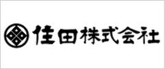 住田株式会社